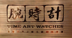 Time Art Watches