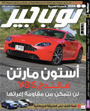 TOP GEAR Arabia January 2014